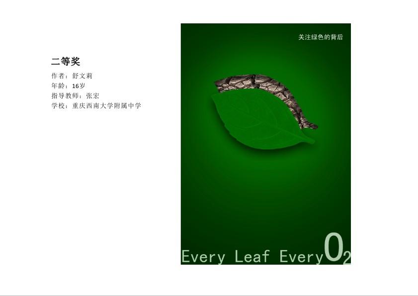 绿色出行宣传画手绘